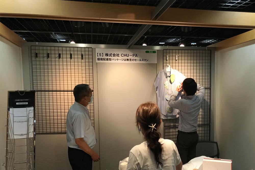 CHU-PA パッケージ展2020 ブース出展