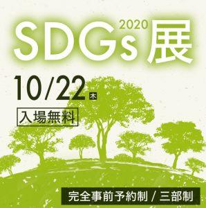 CHU-PA SDGs SDGs展 2020 大阪産創館