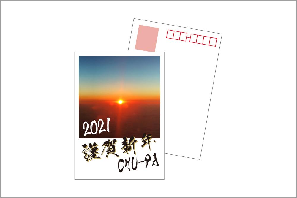 CHU-PA チューパ 年賀状風画像