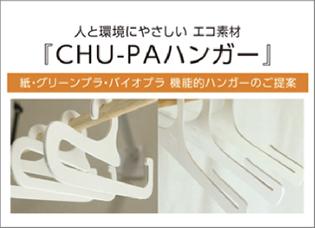 CHU-PA 紙ハンガー ペーパーハンガー PAPER HANGER バナー2