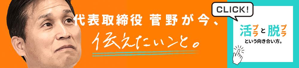 CHU-PA 活プラ 脱プラ 代表取締役